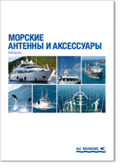 AC Marine Products Catalogue